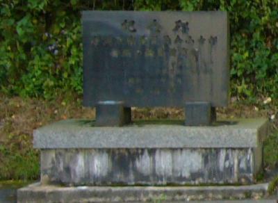 片倉家廟所
