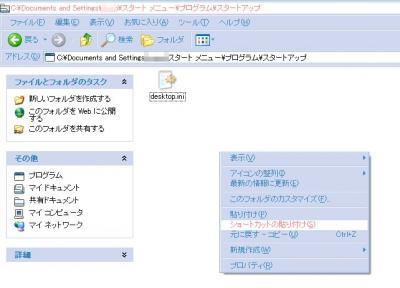 スタートアップ_Outlook Expressショートカット