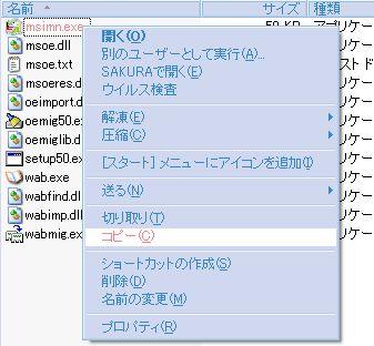 スタートアップ_Outlook Express