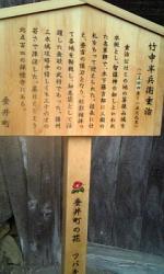 竹中氏陣屋跡04
