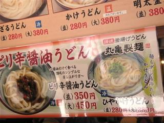 「釜揚げ讃岐うどん 丸亀製麺」