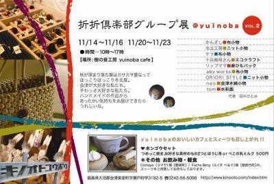 【告知】 折折倶楽部グループ展vol.2 @yuinoba cafe
