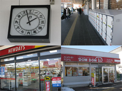 会津若松駅のコインロッカー、ドムドム、コンビニ