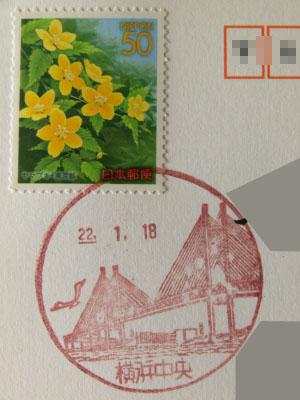 横浜中央郵便局の風景印