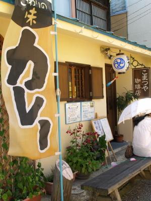 こまつや珈琲店