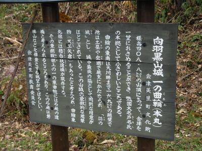 向羽黒山城本丸(一の曲輪)跡