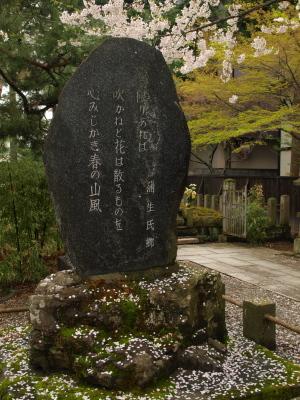 蒲生氏郷公の墓所@興徳寺