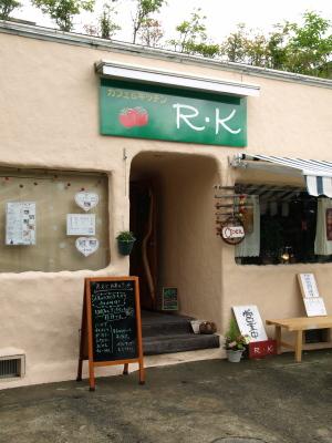 カフェ&キッチンR・K