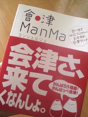 會津ManMaコンシェルジュ