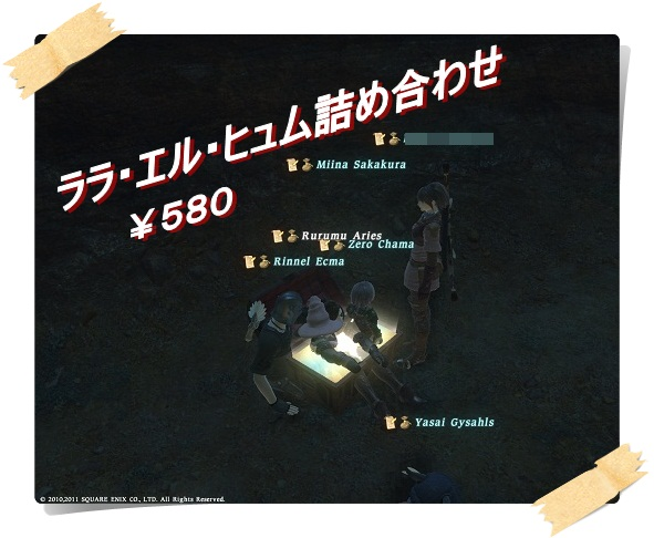 FFXIV_1296488529.jpg