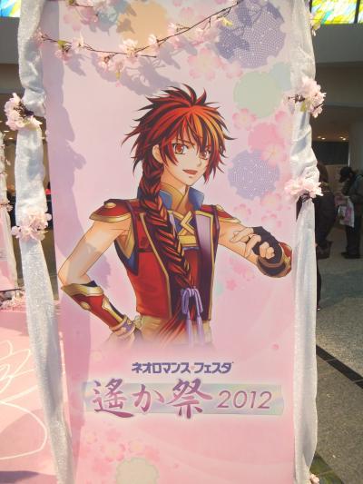 遙か祭 2012 6