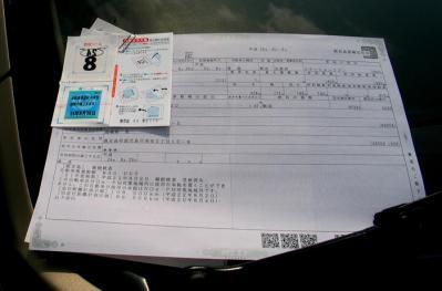 新しい車検証