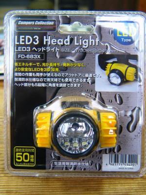 LEDヘッドライト_01