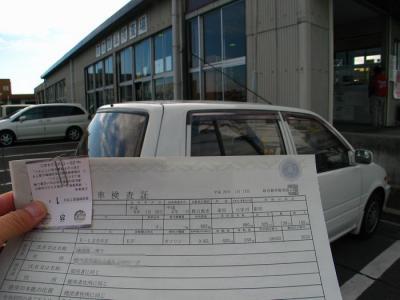 ユーザー車検03
