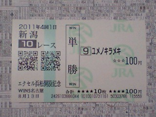 Excel_Hamamatsu_110813.jpg