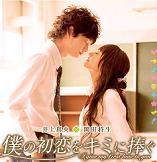 松浦亜弥さん専門ブログ 僕の初恋をキミに捧ぐ