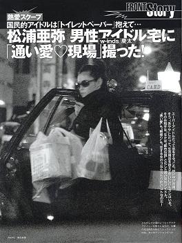 松浦亜弥さん専門ブログ スキャンダル あやや