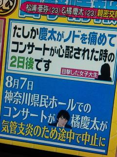 松浦亜弥さん専門ブログ w-inds. 梨本ニュース02