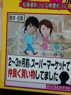 松浦亜弥さん専門ブログ w-inds. 梨本ニュース