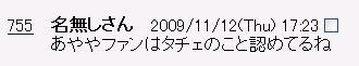 松浦亜弥さん専門ブログ w-inds. 2ちゃん2