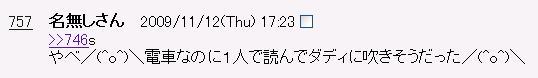 松浦亜弥さん専門ブログ w-inds. 2ちゃん3