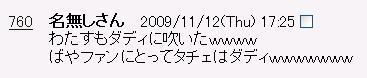 松浦亜弥さん専門ブログ w-inds. 2ちゃん4
