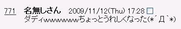 松浦亜弥さん専門ブログ w-inds. 2ちゃん5