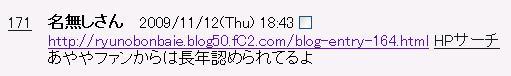 松浦亜弥さん専門ブログ w-inds. 2ちゃん6