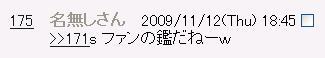 松浦亜弥さん専門ブログ w-inds. 2ちゃん7