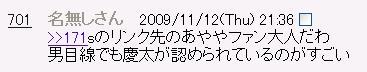 松浦亜弥さん専門ブログ w-inds. 2ちゃん8