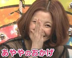 松浦亜弥さん専門ブログ ありがとうって言ってみた あやや 40