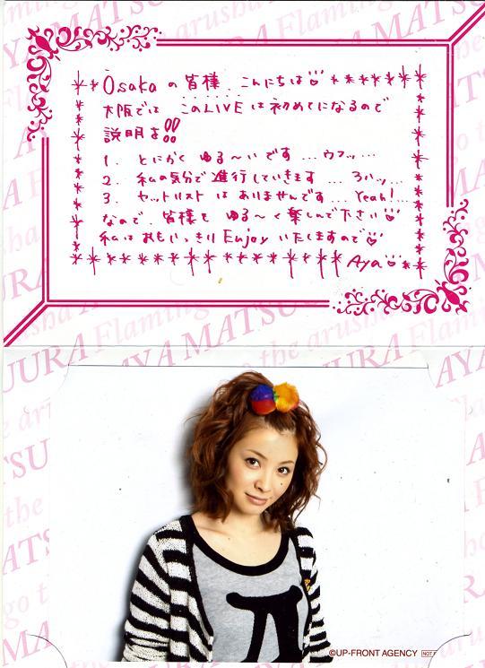 松浦亜弥さん 専門 ブログ あやや 01199