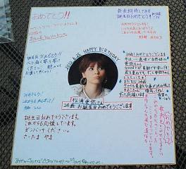 松浦亜弥さん専門ブログ マニアックライブ3 お祝い 01