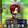 りゅうニン003