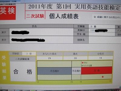 英検試験】 2011年度第1回実用英...