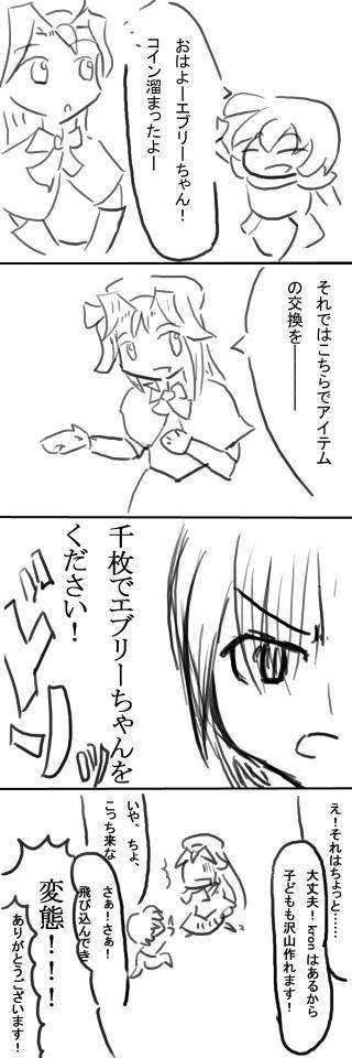 『LOVELY・エブリーちゃん その1』