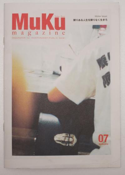 muku_1_convert_20100208124854.jpg