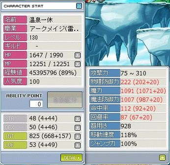 氷雷君130ステ(極氷装備)