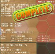 22クール61日目カスタム機グフカス/NPゲット