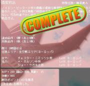 22クール61日目ニミッツ勲章ゲット