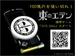 ノブレス携帯