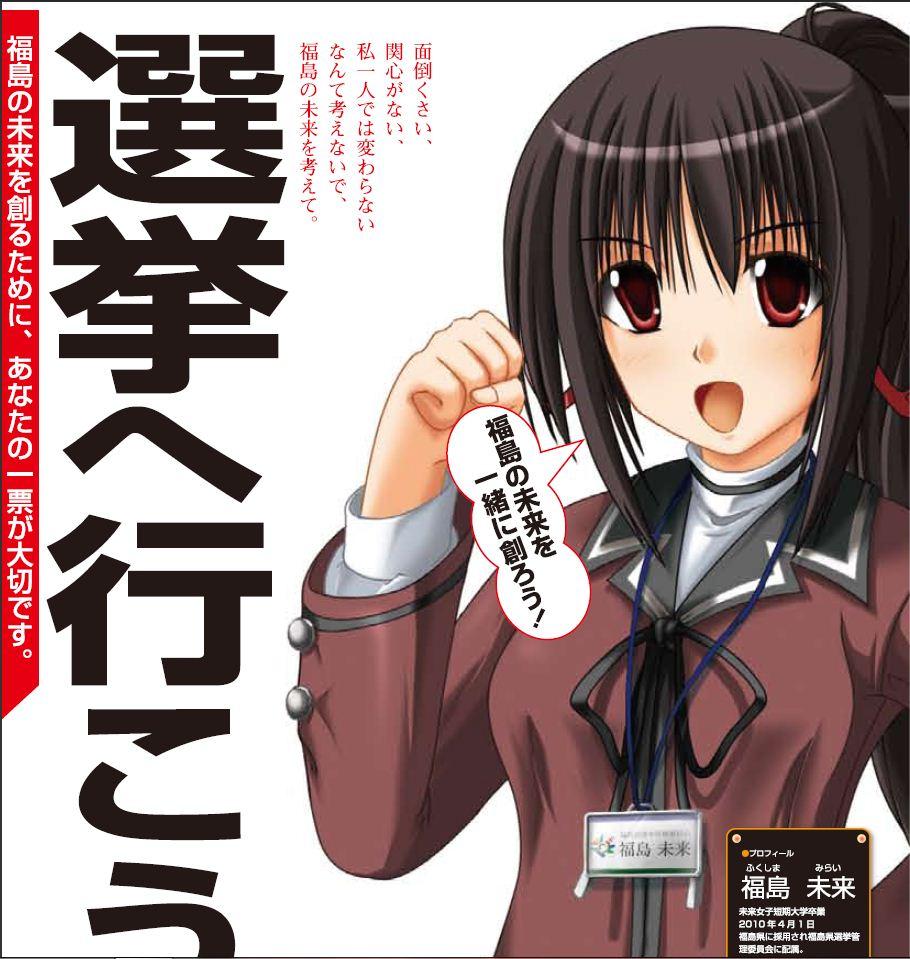 福島県選挙!福島希望(のぞみ)...
