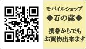 ☆パワーストーン専門店☆