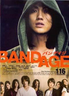 BANDAGE(シネマシネマ)