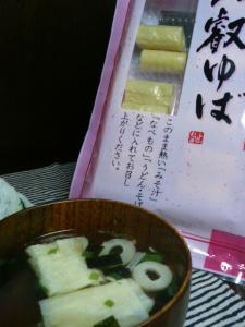 20091125菜飯&湯葉0