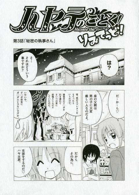 ハヤテのごとく! りみてっど! 03-1