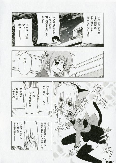 ハヤテのごとく! りみてっど! 03-2
