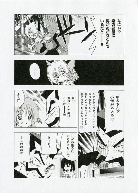 ハヤテのごとく! りみてっど! 03-3