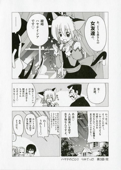 ハヤテのごとく! りみてっど! 03-4