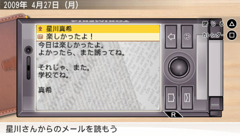 ときめきメモリアル 16